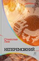 ЛЕМ Станіслав Непереможний 978-966-10-4770-8