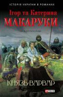 Макарук Ігор, Макарук Катерина Князь-варвар 978-966-03-7303-7
