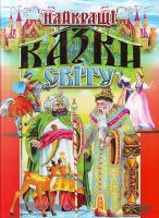 В. П. Товстий Найкращі казки світу 978-966-7991-99-9