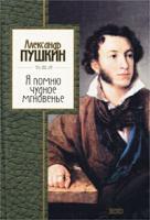 Александр Пушкин Я помню чудное мгновенье. Стихотворения 5-04-009044-7