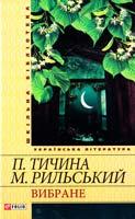 Тичина П. Г., Рильський М, Т. Вибране 978-966-03-5450-0