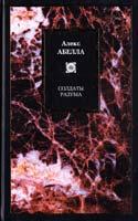 Абелла Алекс Солдаты разума 978-5-17-059861-8