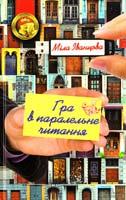 Іванцова Міла Гра в паралельне читання 978-966-14-4818-5