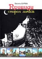 Бурма Василь Привиди старих замків (Тернопільщина) 978-966-457-118-7