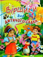 Упорядник В. П. Товстий Вiршики для дитячого садка 978-617-7180-18-9