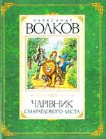 Волков Олександр Чарівник Смарагдового міста 978-617-526-225-2