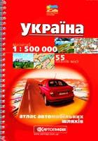Україна: Атлас автомобільних шляхів: 1 : 500 000 + 50 планів міст