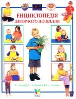 Максвелл Енциклопедія дитячого дозвілля 966-605-189-3