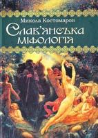 Костомаров Микола Слав'янська міфологія 978-966-1635-62-2