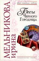 Ирина Мельникова Бесы Черного Городища 978-5-699-17152-1