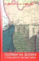 Сергійчук Володимир Поляки на Волині у роки Другої світової війни. Документи з українських архівів і польські публікації 966-7060-48-7