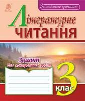 Будна Наталя Олександрівна Літературне читання : зошит для контрольних робіт : 3 кл. За оновленою програмою 978-966-10-4997-9