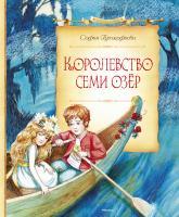 Прокофьева Софья Королевство семи озёр 978-5-389-09759-9