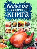 Автор-составитель Смирнова Любовь Большая поваренная книга 978-985-16-4602-5