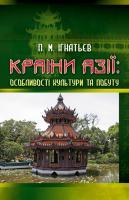 Ігнатьєв Павло Країни азії: особливості культури та побуту 978-617-614-013-9
