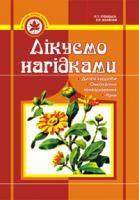 Зубицька Наталія Петрівна Лікуємо нагідками. 966-692-201-0