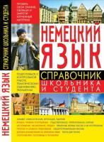 Хименко Анна Немецкий язык. Справочник школьника и студента 978-966-338-320-0