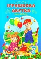 Володимир Верховень, Ольга Шуваєва Іграшкова абетка 966-674-143-1