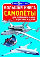 Завязкин Олег Большая книга. Самолёты 978-617-7352-51-7