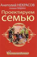 Анатолий Некрасов, Наталия Гейджан Проектируем семью. Семьеведение 978-5-17-066109-1