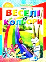 Шевчук Галина Веселі кольори 978-966-341-533-8