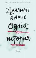 Джулиан,Патрик,Барнс Одна история 978-5-389-16199-3
