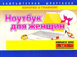 Гузенко Е. Ноутбук для женщин 978-5-271-44229-2