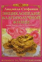 Людмила-Стефания Энциклопедия благополучной жизни 5-9717-0447-8