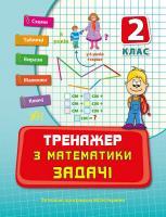 Леонова Наталія Тренажер з математики. Задачі. 2 клас 978-966-284-350-7