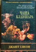 Глисон Джанет, Матц Тамара Чаша Бланшара 978-5-386-00921-2
