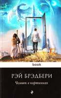 Брэдбери Рэй Человек в картинках 978-5-699-54971-9