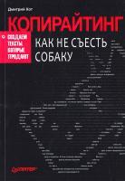 Кот Дмитрий Копирайтинг. Как не съесть собаку. Создаем тексты, которые продают 978-5-496-00604-0