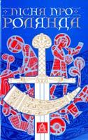 переклав Ігор Качуровський; упорядкував Олег Фешовець Пісня про Ролянда 978-966-8657-78-8