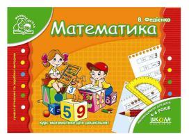 Федієнко Василь Математика. 4-6 років 978-966-429-177-1