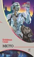 Сімак Кліффорд Місто : роман 978-966-10-5618-2
