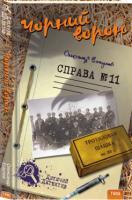 Есаулов Олександр Чорний ворон. Справа №11 978-966-421-223-3