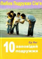 Янг Ед 10 заповідей для подружжя 978-966-395-119-5