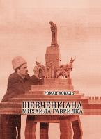 Коваль Роман Шевченкіана Михайла Гаврилка 978-617-7115-01-7