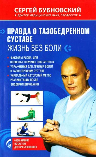 Упражнения для лечения коксартроза тазобедренного сустава
