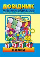Будна Наталя Олександрівна Довідник учня початкових класів(міні). 978-966-408-581-3