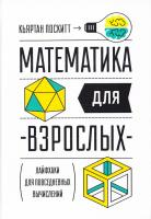 Поскитт Кьяртан Математика для взрослых. Лайфхаки для повседневных вычислений 978-5-00100-126-3
