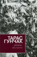 Гунчак Тарас Україна-ХХ століття 966-578-133-2