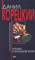 Корецкий Д.А. Пешка в большой игре: Роман 5-699-06289-0