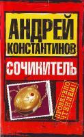 Константинов Андрей Сочинитель 978-5-17-051013-9