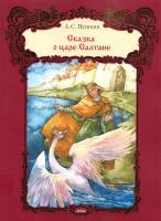 Пушкин Александр Сказка о царе Салтане 978-617-705-305-6