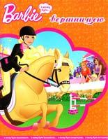Барбі. Barbie. Я можу бути вершницею. Книга для читання 978-617-500-283-4