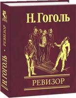 Гоголь Николай Ревизор 978-966-03-4814-1