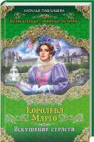 Павлищева Наталья Королева Марго. Искушение страсти 978-5-699-68004-7