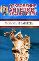 Ренат Гарифзянов, Любовь Панова Откровения ангелов-хранителей. Любовь и зависть 5-17-035233-3, 5-9713-1676-1