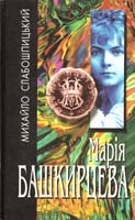 Слабошпицький Михайло Марія Башкирцева 966-605-075-7